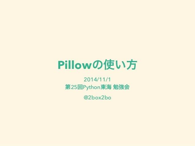 Pillowの使い方  2014/11/1  第25回Python東海 勉強会  @2box2bo