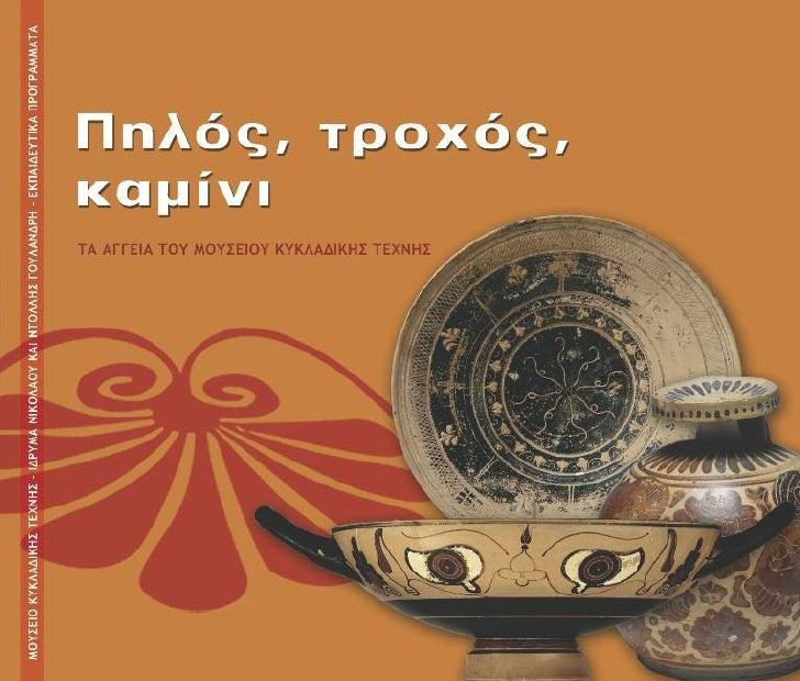 Πήλινα αγγεία το πιο συχνό εύρηµαΣτα περισσότερα Μουσεία της Ελλάδας τα πήλινα αγγεία αποτελούν ταπιο συνηθισµένα εκθέµατα...