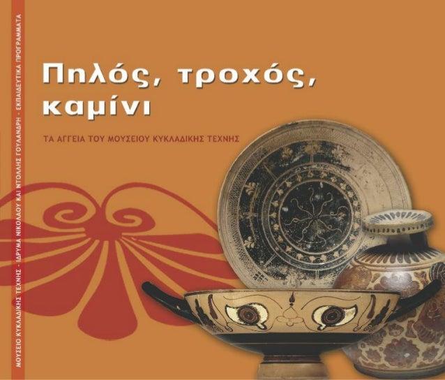 Πήλινα αγγεία το πιο συχνό εύρηµα Στα περισσότερα Μουσεία της Ελλάδας τα πήλινα αγγεία αποτελούν τα πιο συνηθισµένα εκθέµα...