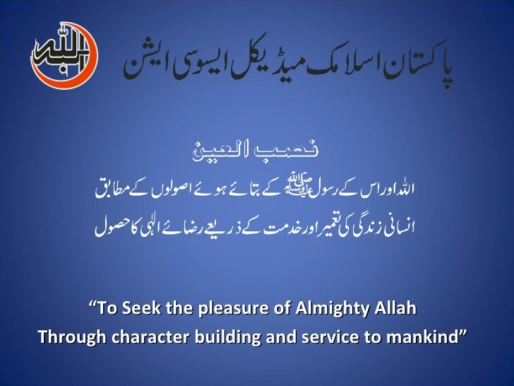 """""""To Seek the pleasure of Almighty AllahThrough character building and service to mankind"""""""