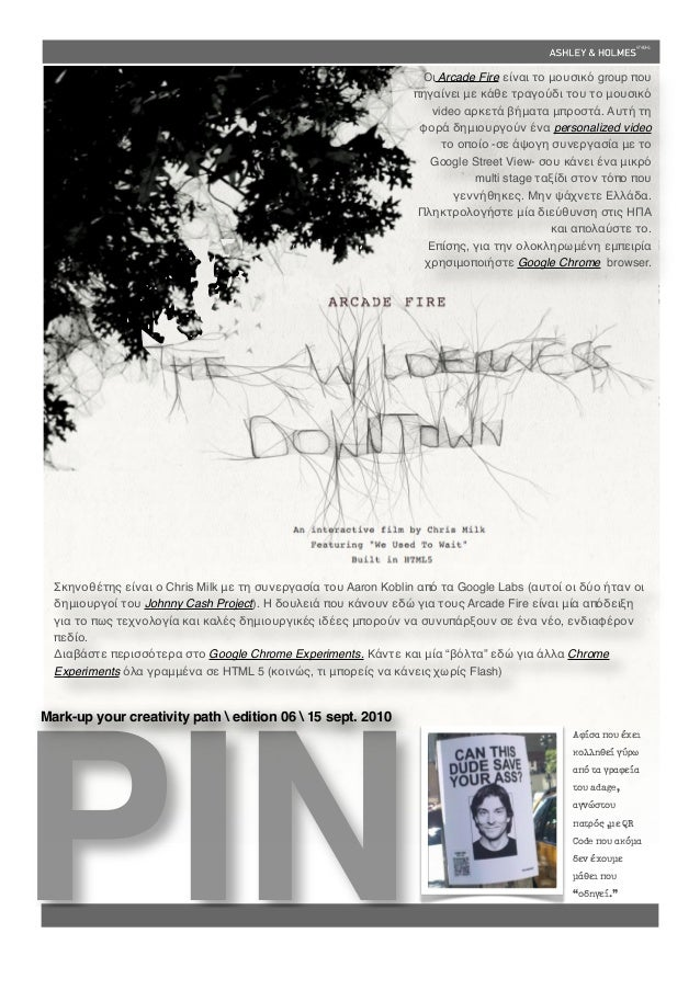 PIN PIN Mark-up your creativity path  edition 06  15 sept. 2010 Σκηνοθέτης είναι ο Chris Milk με τη συνεργασία του Aaron K...