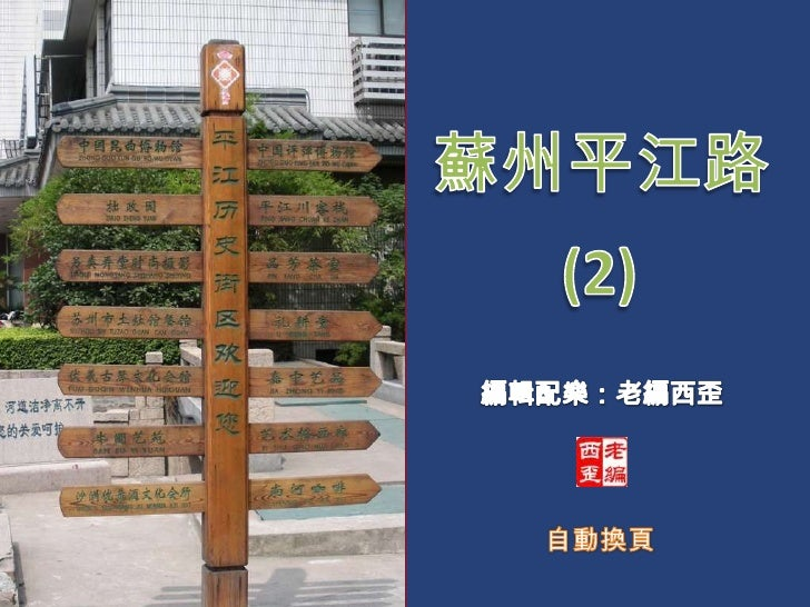 PingjiangRoad<br />in downtown Suzhou<br />(2)<br />蘇州平江路<br />(2)<br />編輯配樂:老編西歪<br />changcy0326<br />Auto presentation<...