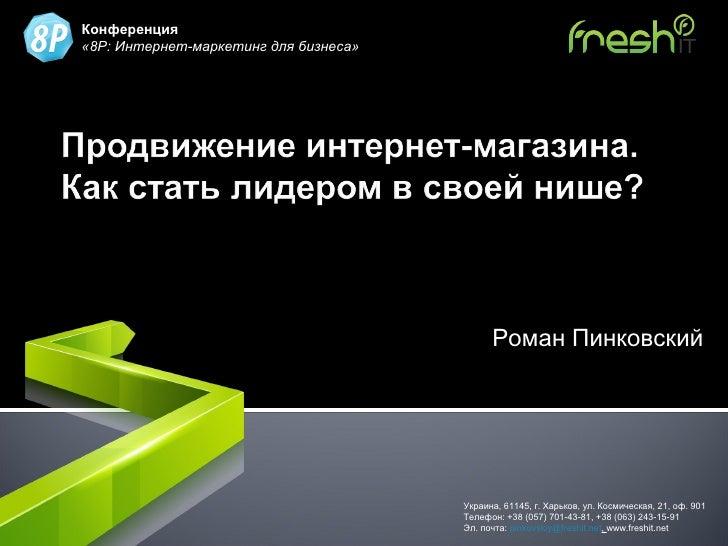 Конференция«8Р: Интернет-маркетинг для бизнеса»                                                                      Студи...