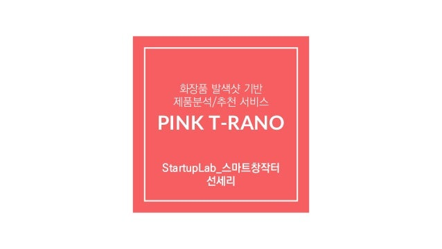 화장품 발색샷 기반 제품분석/추천 서비스 PINK T-RANO StartupLab_스마트창작터 선세리