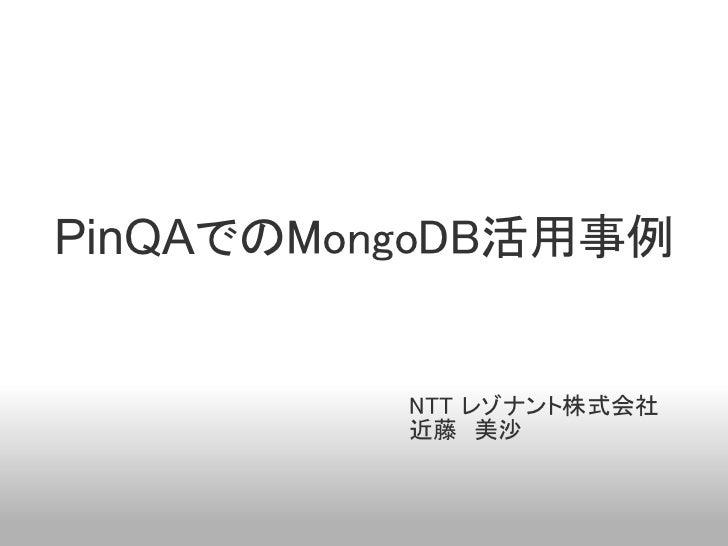 PinQAでのMongoDB活用事例          NTT レゾナント株式会社          近藤 美沙
