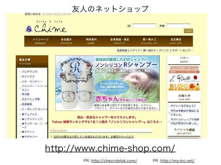 友人のネットショップhttp://www.chime-shop.com/       PR: http://chevroletsk.com/   PR: http://my-inc.net/