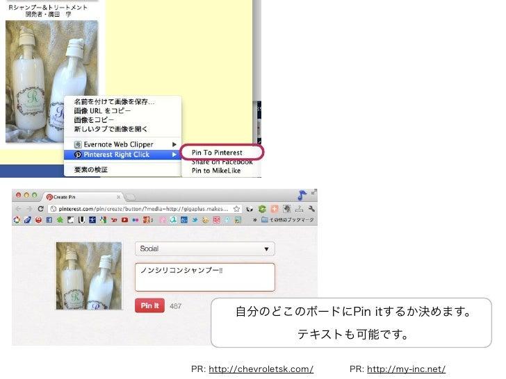 Pinterest(ピンタレスト) Slide 3