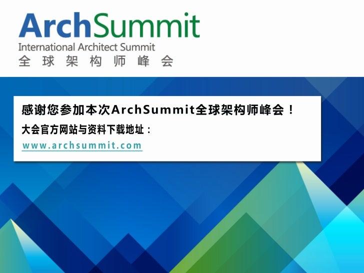 感谢您参加本次Ar h u         c S mmi全球架构师峰会!               t大会官方网站与资料下载地址:www. c um m i . om   ar hs    tc