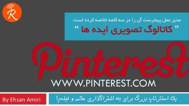 بزای بشرگ استارتاپ یکاشتزاگذاری بهفیلم و عکس! WWW.PINTEREST.COM است ُکزد ِخالص ِکلو ِس در ر...
