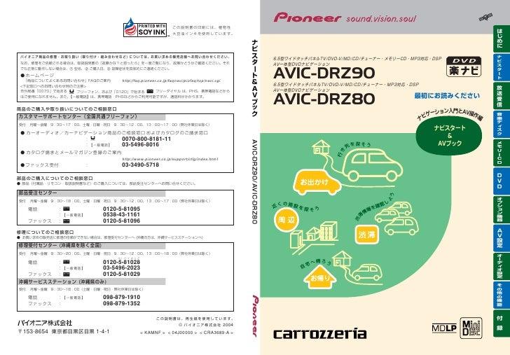 Pioneer carrozzeria avic drz09 boot disc