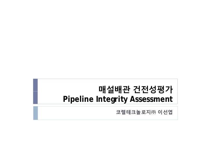 매설배관 건전성평가Pipeline Integrity Assessment             코렐테크놀로지㈜ 이선엽
