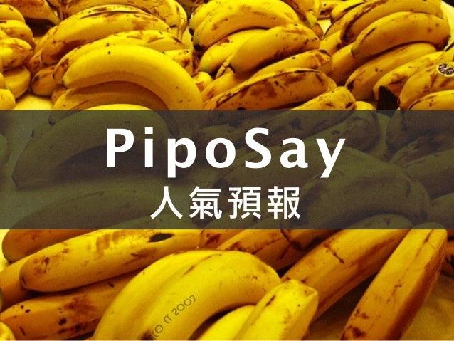 PipoSay  人氣預報
