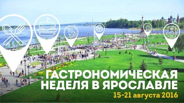 ГАСТРОНОМИЧЕСКАЯ НЕДЕЛЯ В ЯРОСЛАВЛЕ 15-21 августа 2016