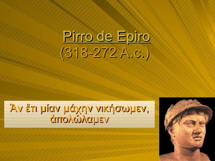 Pirro de Epiro (318-272 A.c.)   Ἂν ἔτι μίαν μάχην νικήσωμεν, ἀπολώλαμεν