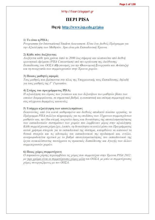 http://lisari.blogspot.gr ΠΕΡΙ PISA Πηγή: http://www.iep.edu.gr/pisa 1) Τι είναι η PISA; Programme for International Stude...