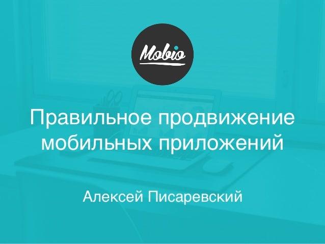 Правильное продвижение мобильных приложений Алексей Писаревский