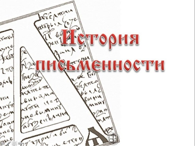 На черепашьихНа глиняных                         панцирях табличках        На папирусе         На                     На б...
