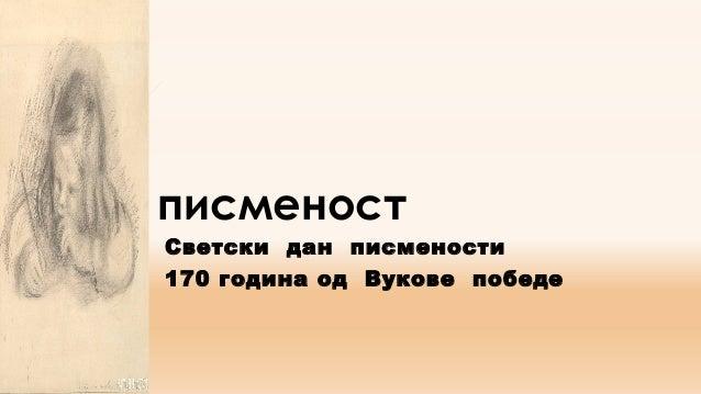 писменост Светски дан писмености 170 година од Вукове победе