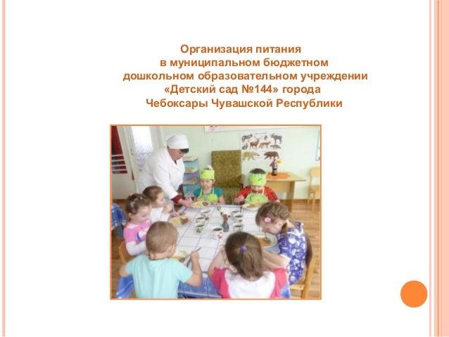 Работа в детском саду специалист по питанию