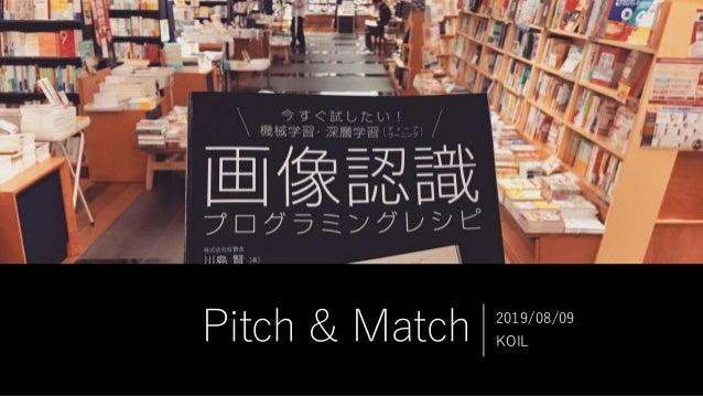 Pitch & Match 2019/08/09 KOIL