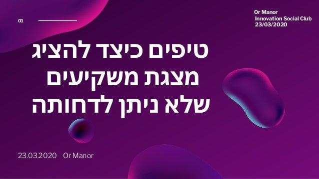 להציג כיצד טיפים משקיעים מצגת לדחותה ניתן שלא 23.03.2020 Or Manor 01 Or Manor Innovation Social Club 23/...