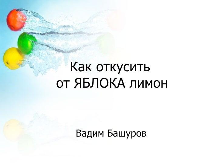 Как откусить  от ЯБЛОКА лимон Вадим Башуров