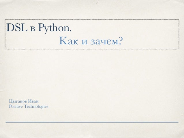 DSL в Python. Цыганов Иван Positive Technologies Как и зачем?