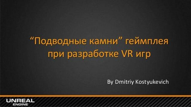 """Подводные камни"" геймплея при разработке VR игр By Dmitriy Kostyukevich"