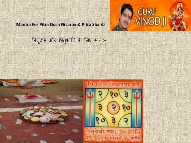 Mantra For Pitra Dosh Nivaran & Pitra Shanti पितृदोष और पितृश ांतत के लिए मांत्र :-