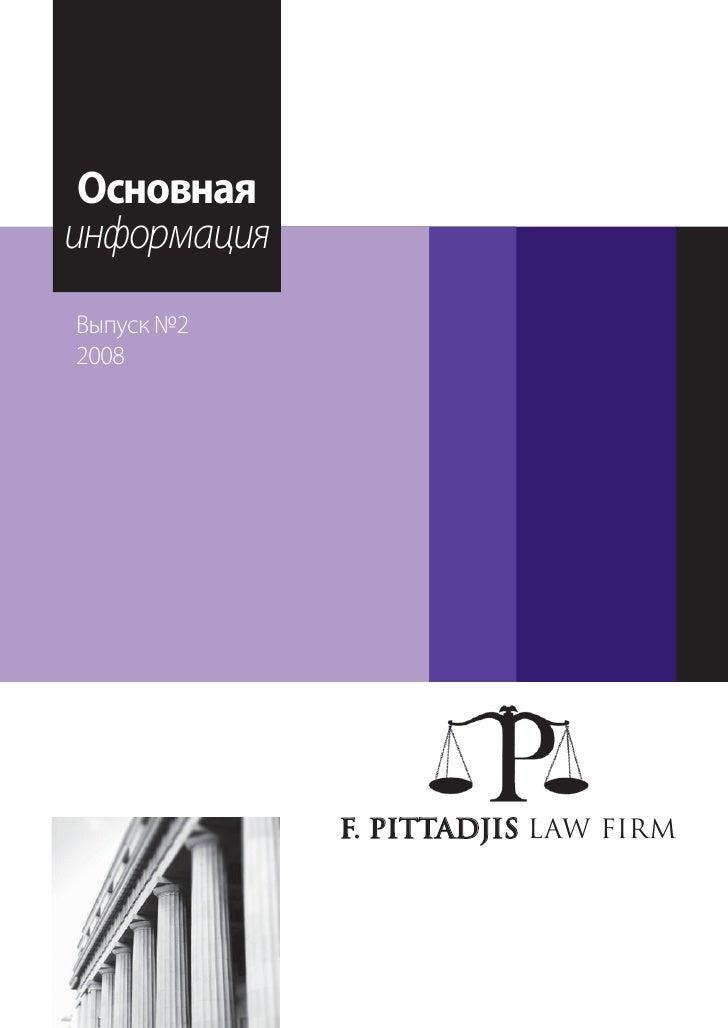 информация Выпуск №2 2008                  F. PITTADJIS LAW FIRM