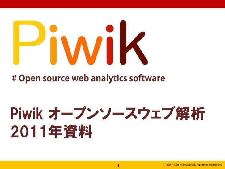 Piwik オープンソースウェブ解析2011年資料         1    Piwik ® is an internationally registered trademark.