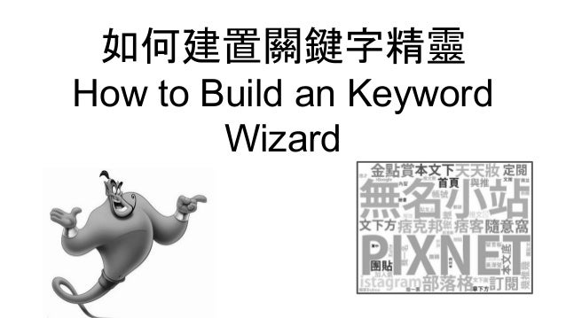 如何建置關鍵字精靈 How to Build an Keyword Wizard