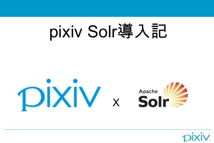 pixiv Solr 導入記 X