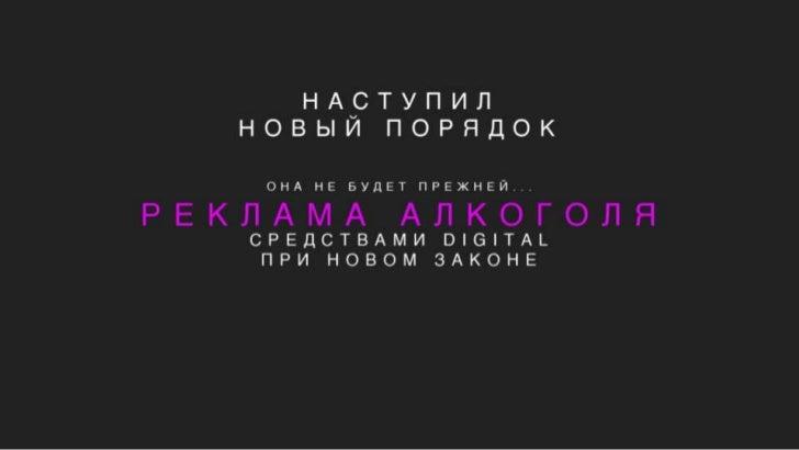 Р Е К Л А М А А Л К О ГО Л Я В И Н Т Е Р Н Е Т Е  2011               2012                2013