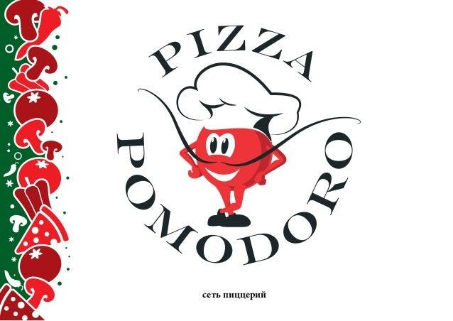сеть пиццерий