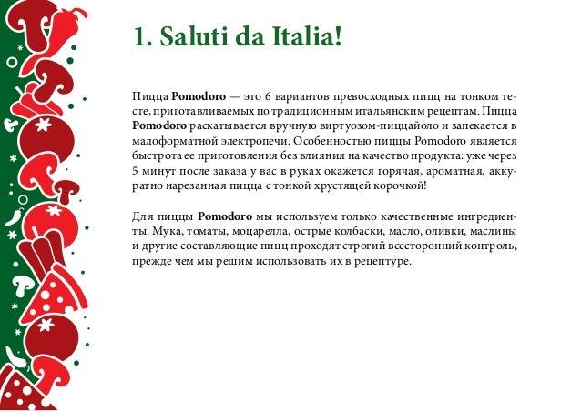 1. Saluti da Italia!  Пицца Pomodoro — это 6 вариантов превосходных пицц на тонком те-  сте, приготавливаемых по традицион...