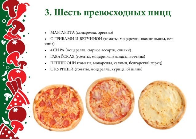3. Шесть превосходных пицц  • МАРГАРИТА (моцарелла, орегано)  • С ГРИБАМИ И ВЕТЧИНОЙ (томаты, моцарелла, шампиньоны, вет- ...