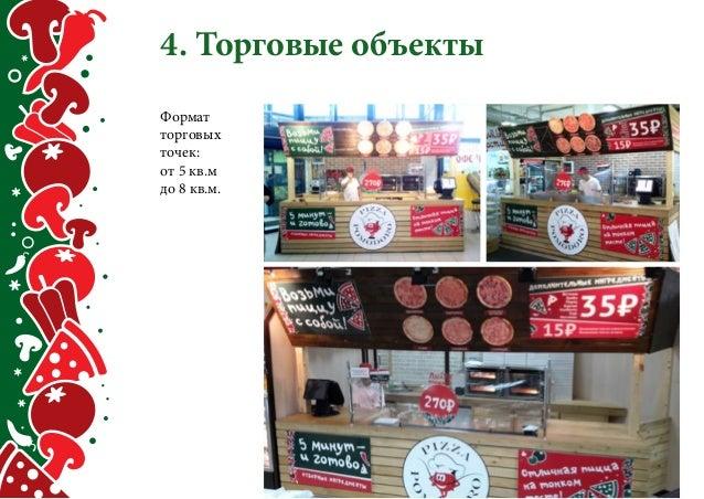4. Торговые объекты  Формат  торговых  точек:  от 5 кв.м  до 8 кв.м.