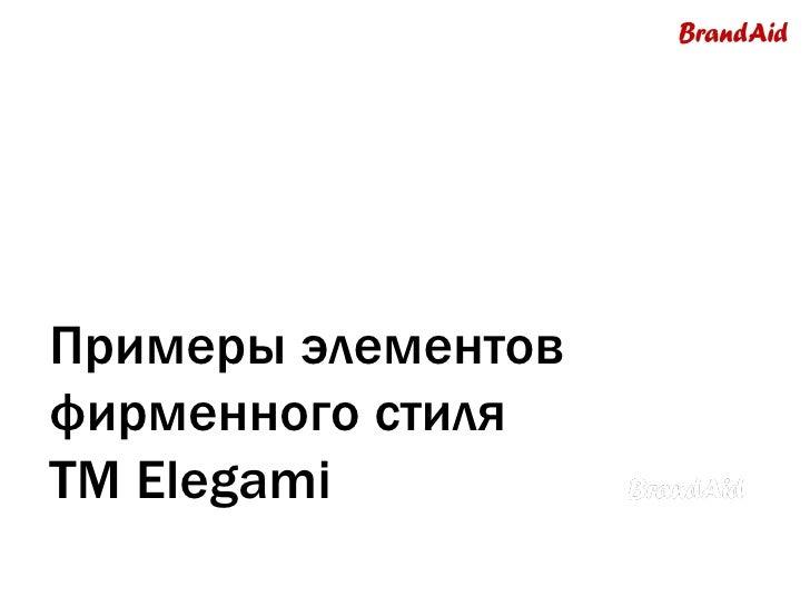 Примеры элементов фирменного стиля  ТМ  Elegami