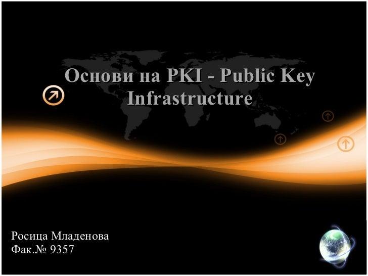 Основи на PKI - Public Key Infrastructure Росица Младенова Фак.№ 9357
