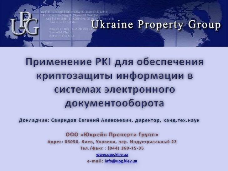 Применение PKI для обеспечения криптозащиты информации в системах электронного документооборота<br />Докладчик: Свиридов Е...