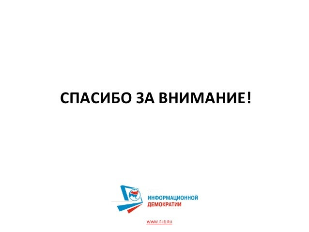 WWW.F-‐ID.RU   СПАСИБО  ЗА  ВНИМАНИЕ!