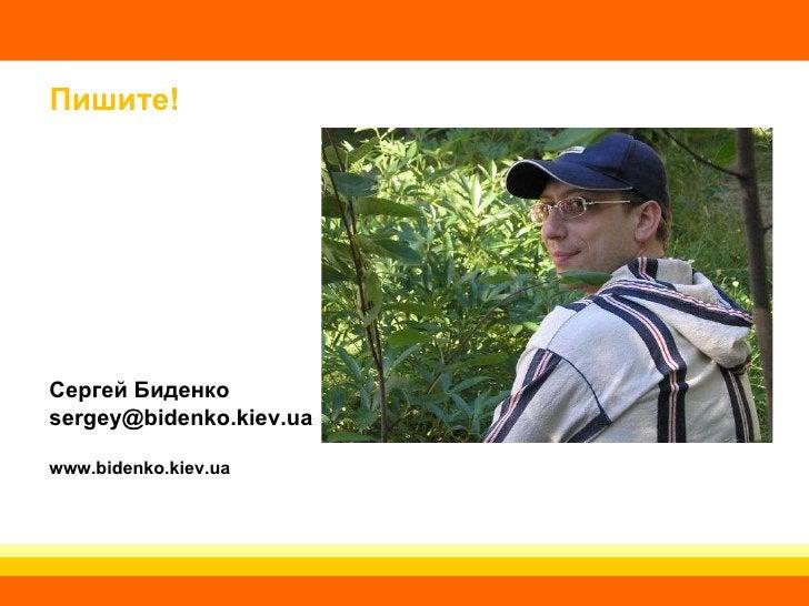 Пишите! Сергей Биденко [email_address] www.bidenko.kiev.ua