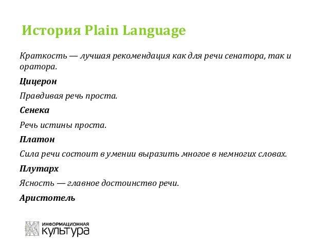 Понятный русский язык Slide 2
