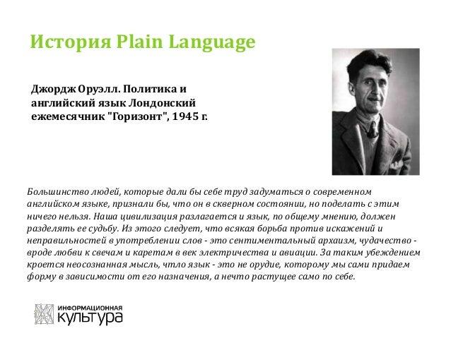 Понятный русский язык Slide 3