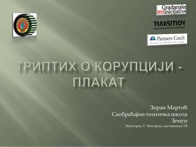 Зоран МартићСаобраћајно-техничка школа                     Земун    Менторка Т. Матијаш, наставница ГВ