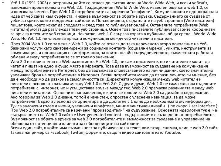 Технически университет София – филиал Пловдив               Web 1.0 и Web 2.0