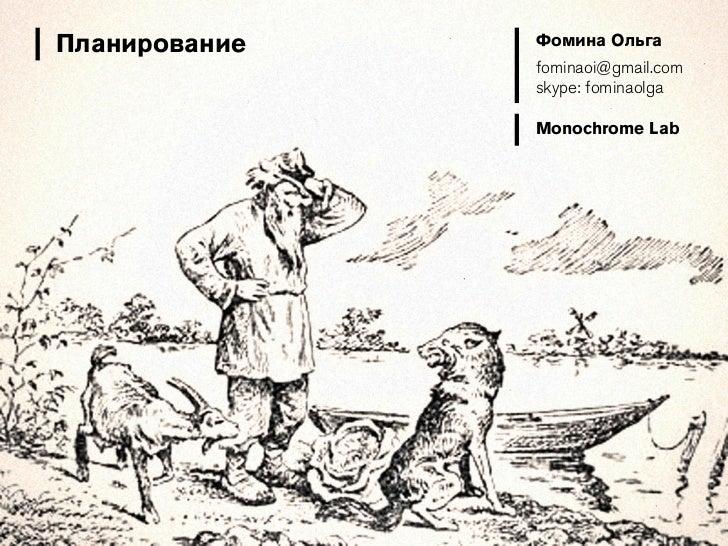 Планирование   Фомина Ольга               fominaoi@gmail.com               skype: fominaolga               Monochrome Lab