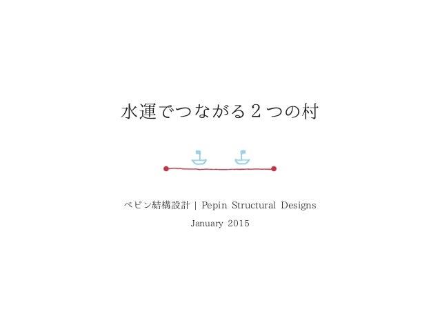 水運でつながる2つの村 ペピン結構設計 | Pepin Structural Designs January 2015