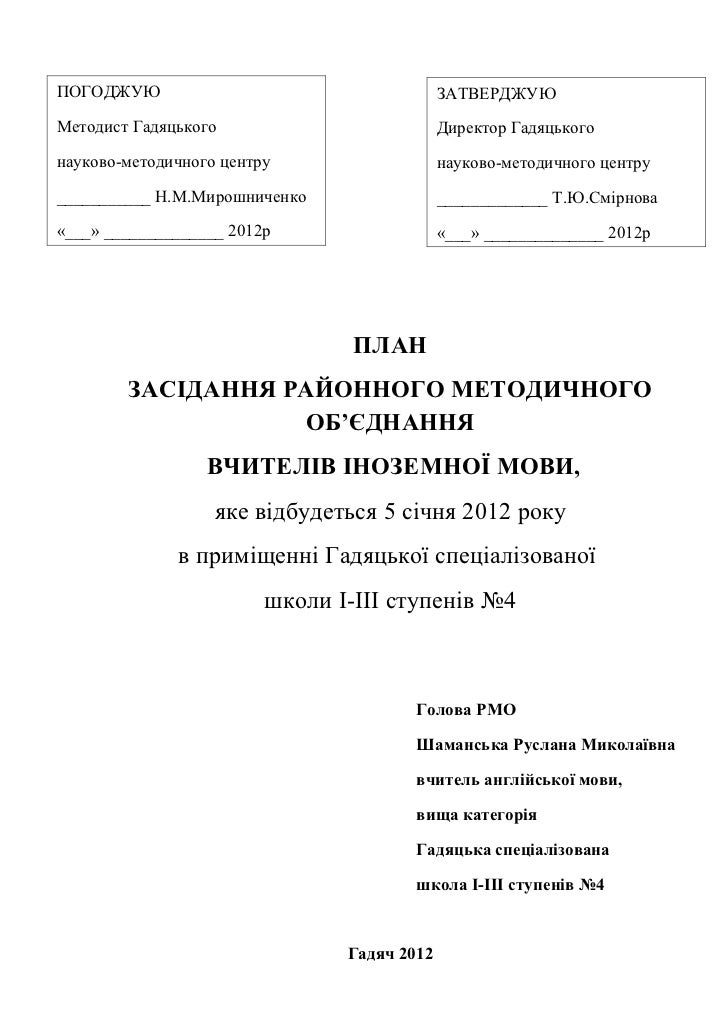 Plan рмо 5 01-12